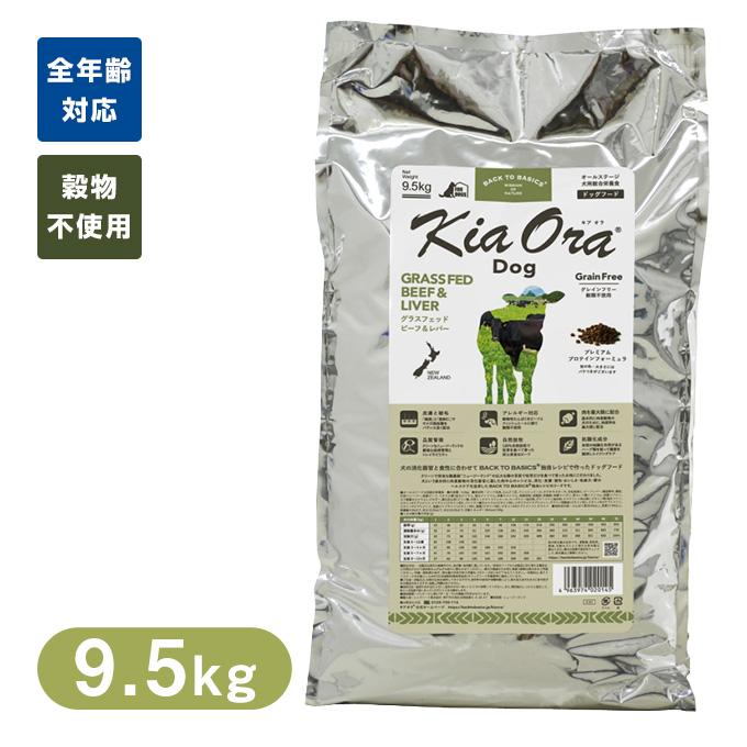Kia Ora (キアオラ/キア オラ) ドッグフード グラスフェッドビーフ&レバー 9.5kg ■ ドッグフード ドライフード 穀物不使用 グレインフリー ペットフード 【送料無料】