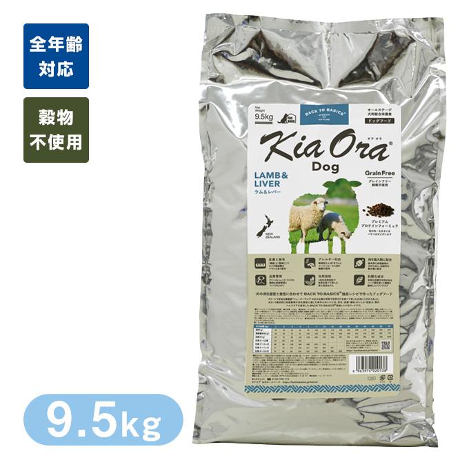Kia Ora (キアオラ/キア オラ) ドッグフード ラム&レバー 9.5kg ■ ドッグフード ドライフード 穀物不使用 グレインフリー ペットフード 犬 ドックフード 【送料無料】