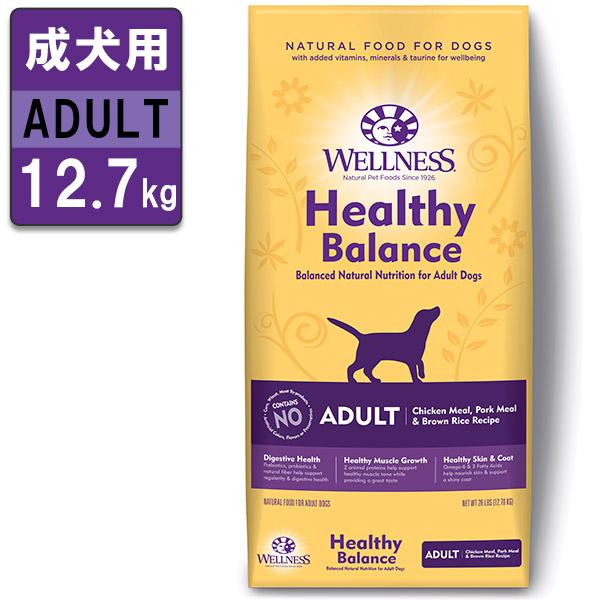 ウェルネスヘルシーバランス ドッグフード 成犬用(1歳以上) チキン 12.7kg【ドライフード/成犬用/アダルト】【全犬種】【乳酸菌/厳選自然素材】【Wellness HealthyBalamce】【犬用総合栄養食】