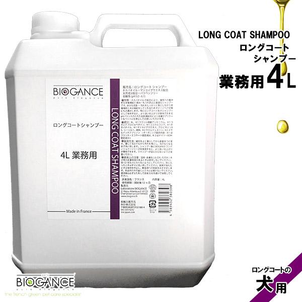 バイオガンス ロングコートシャンプー 4L【シャンプ―(Shampoo)/犬用シャンプー】【犬用品/ペット・ペットグッズ/ペット用品】【保湿/しっとり/艶やか】【BioGance/パラペンフリー/弱酸性】