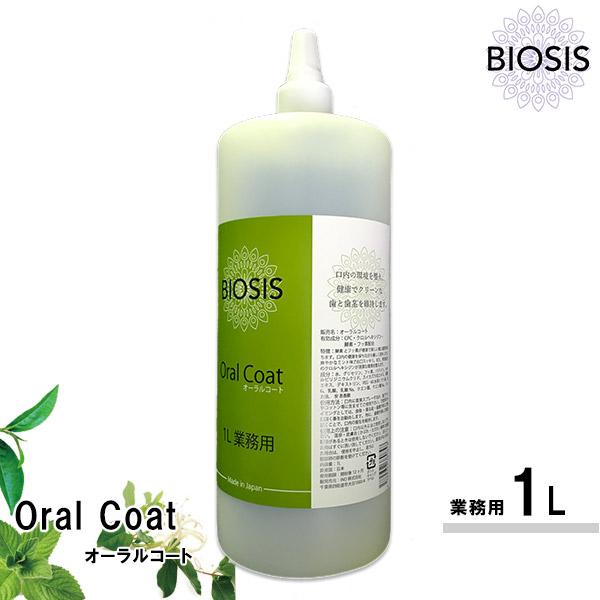 BIOSIS(ビシオス) オーラルコート 1L【国産】【お手入れ用品(デンタルケア用品)/歯磨き】【ペット用品/Oral Coat/INO】
