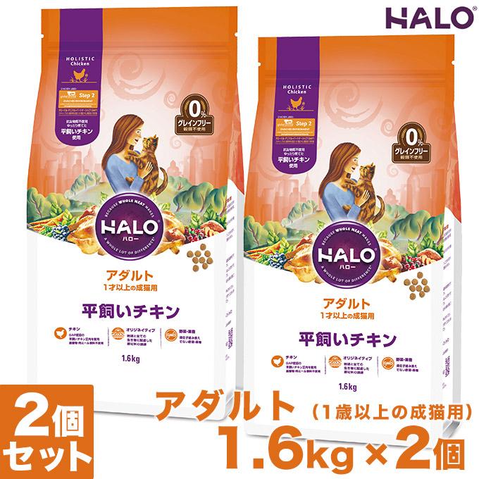 キャットフード HALO CAT アダルト(1歳以上の成猫用) 平飼いチキン グレインフリー 1.6kg×2個 ■ ハロー 成猫用アダルト 穀物不使用
