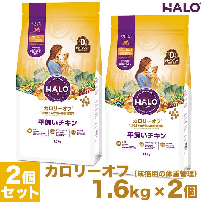 キャットフード HALO CAT カロリーオフ(成猫の体重管理) 平飼いチキン グレインフリー 1.6kg×2個 ■ ハロー 成猫用アダルトライト 穀物不使用