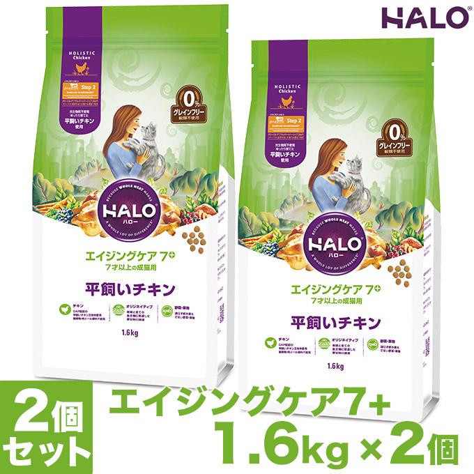 キャットフード HALO CAT エイジケア7+ 平飼いチキン グレインフリー 1.6kg×2個 ■ ハロー 7才以上の高齢猫用シニア 穀物不使用