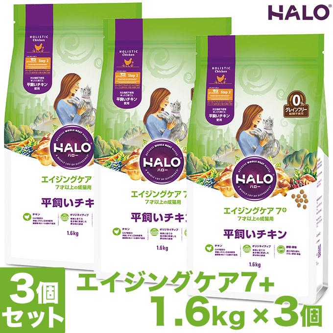 キャットフード HALO CAT エイジケア7+ 平飼いチキン グレインフリー 1.6kg×3個 ■ ハロー 7才以上の高齢猫用シニア 穀物不使用