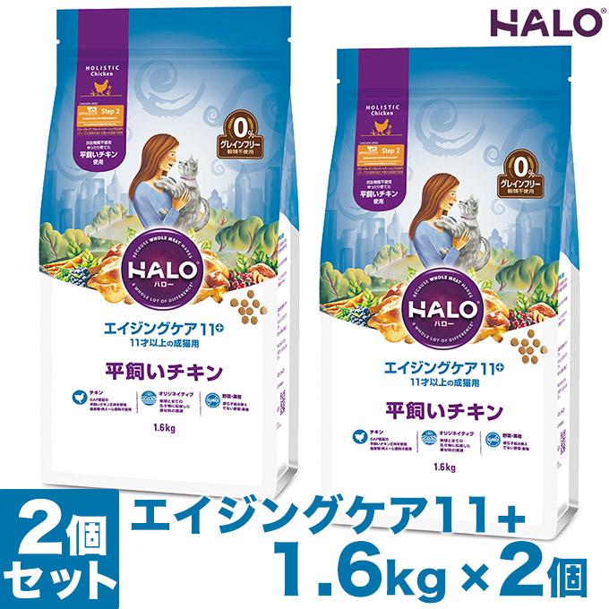 キャットフード HALO CAT エイジケア11+ 平飼いチキン グレインフリー 1.6kg×2個 ■ ハロー 11才以上の高齢猫用シニア 穀物不使用