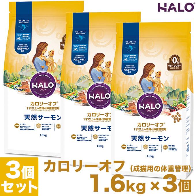 キャットフード HALO CAT カロリーオフ(成猫の体重管理) 天然サーモン グレインフリー 1.6kg×3個 ■ ハロー 成猫用アダルトライト 穀物不使用