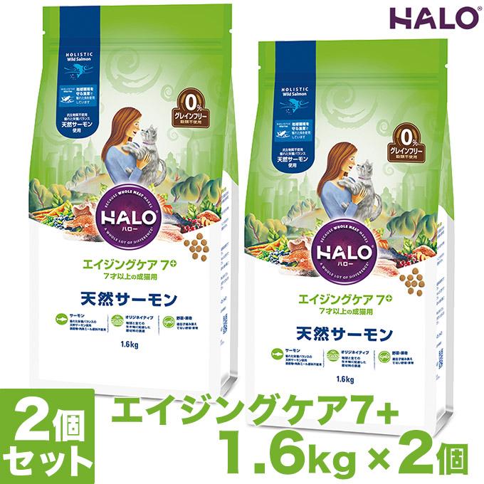 キャットフード HALO CAT エイジケア7+ 天然サーモン グレインフリー 1.6kg×2個 ■ ハロー 7才以上の高齢猫用シニア 穀物不使用