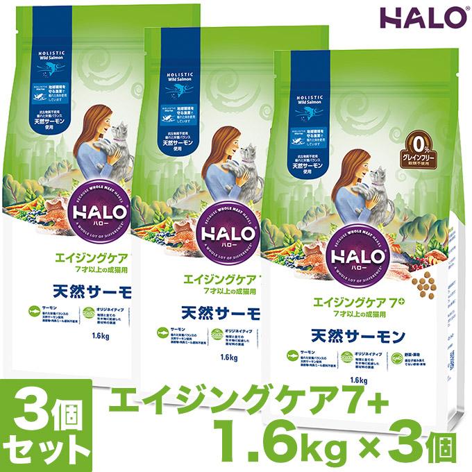 キャットフード HALO CAT エイジケア7+ 天然サーモン グレインフリー 1.6kg×3個 ■ ハロー 7才以上の高齢猫用シニア 穀物不使用