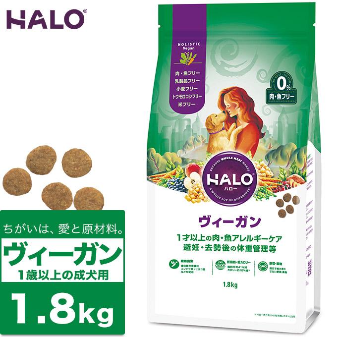 ドッグフード HALO DOG アダルト ビーガン 中粒 1.8kg ■ ハロー 成犬用アダルトライト 犬用ペットフード