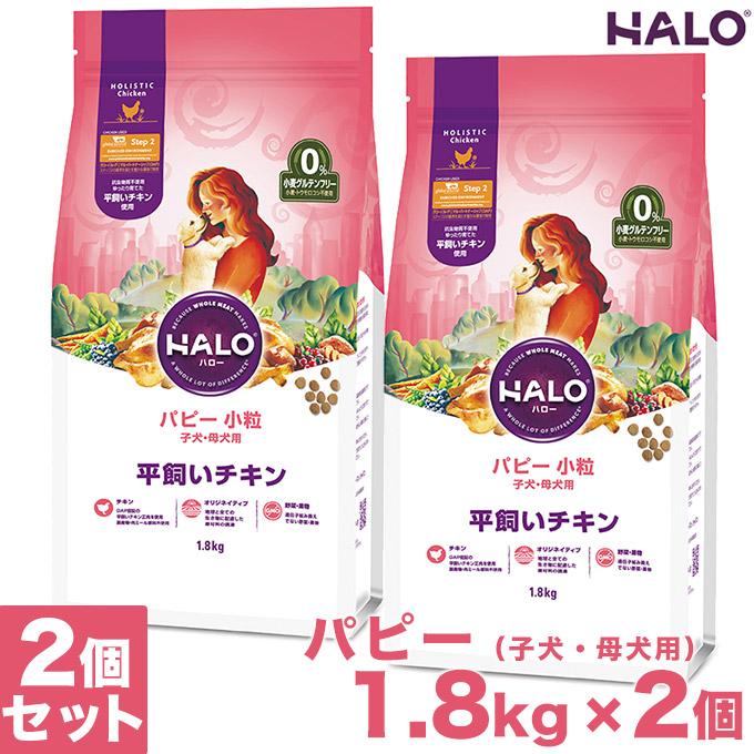ドッグフード HALO DOG パピー(子犬・母犬用) 小粒 平飼いチキン 1.8kg×2個 ■ ハロー 幼犬 授乳期 犬用ペットフード