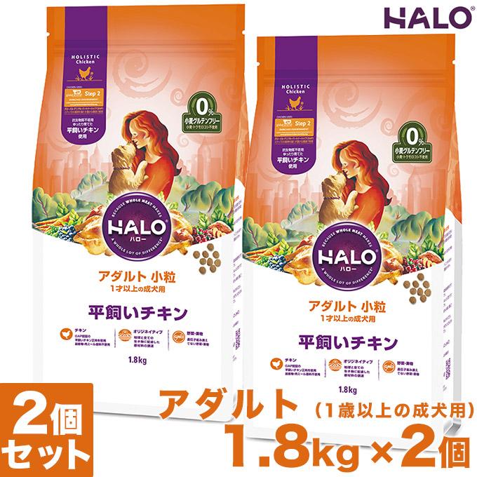 ドッグフード HALO DOG アダルト(1歳以上の成犬用) 小粒 平飼いチキン 1.8kg×2個 ■ ハロー 成犬 小麦グルテンフリー 犬用ペットフード