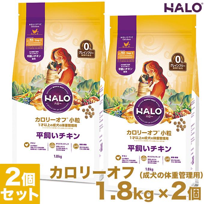 ドッグフード HALO DOG カロリーオフ(成犬の体重管理) 小粒 平飼いチキン グレインフリー 1.8kg×2個 ■ ハロー 成犬 アダルトライト 犬用ペットフード