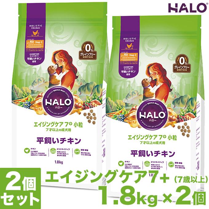 ドッグフード HALO DOG エイジケア7+ 小粒 平飼いチキン グレインフリー 1.8kg×2個 ■ ハロー 高齢犬 シニア 犬用ペットフード