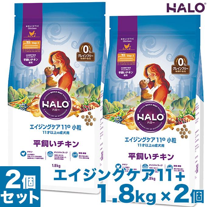 ドッグフード HALO DOG エイジケア11+ 小粒 平飼いチキン グレインフリー 1.8kg×2個 ■ ハロー 高齢犬 シニア 犬用ペットフード