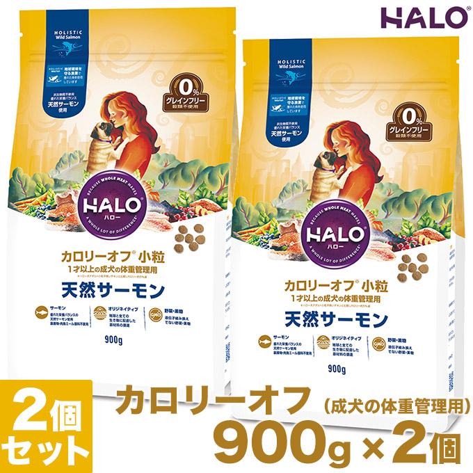ドッグフード HALO DOG カロリーオフ(成犬の体重管理) 小粒 天然サーモン グレインフリー 900g×2個 ■ ハロー 成犬用アダルトライト 犬用ペットフード