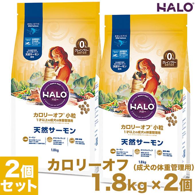 ドッグフード HALO DOG カロリーオフ(成犬の体重管理) 小粒 天然サーモン グレインフリー 1.8kg×2個 ■ ハロー 成犬用アダルトライト 犬用ペットフード