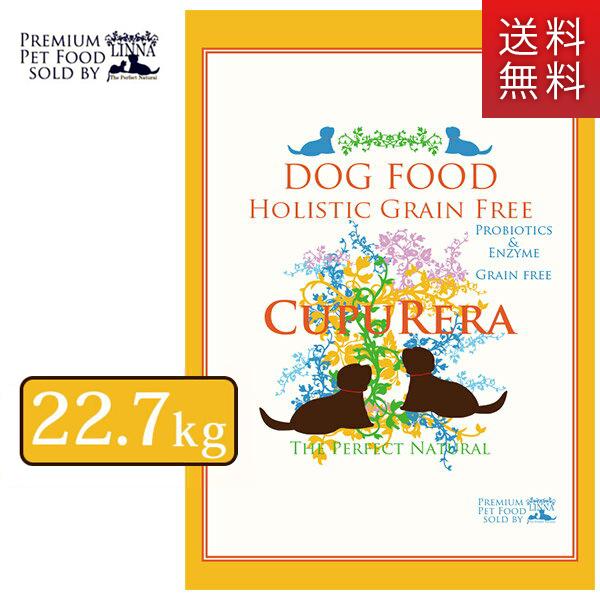 CUPURERA クプレラ ホリスティック・グレインフリー・ドッグ 22.7kg【ドッグフード/ドライフード/全年齢対応/穀物不使用(グレインフリー)/ペットフード/DOGFOOD/ドックフード】