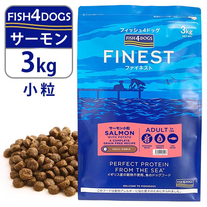 フィッシュ4ドッグ ドッグフード コンプリートフード サーモン 小粒 3kg 【フィッシュ4ドッグ(FISH4DOGS)・魚/ドライフード/成犬用(アダルト)高齢犬用(シニア)/穀物不使用(グレインフリー)/ペットフード/ドックフード】