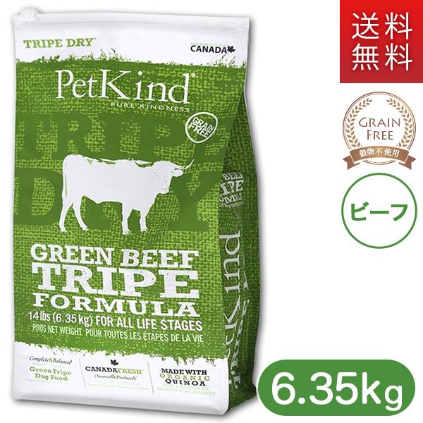 ペットカインド トライプドライ グリーンビーフトライプ 6.35kg 【PetKind/ペットカインド】【ドッグフード ドライフード/ドックフード/DOG FOOD/全年齢対応】【犬用品/ペット用品】