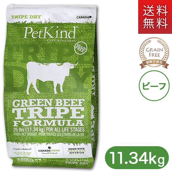 ペットカインド トライプドライ グリーンビーフトライプ 11.34kg 【PetKind/ペットカインド】【ドッグフード ドライフード/ドックフード/DOG FOOD/全年齢対応】【犬用品/ペット用品】