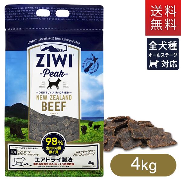 Ziwi Peak (ジウィピーク/ジーウィーピーク) エアドライ・ドッグフード NZグラスフェッドビーフ 4kg 【ジウィピーク・ジーウィーピーク・ジウィーピーク】【ドッグフード/ドライフード/全犬種・年齢対応/ペットフード/ドックフード】