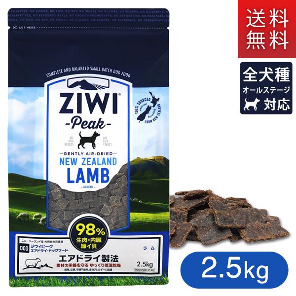 Ziwi Peak (ジウィピーク) エアドライ・ドッグフード ラム 2.5kg 【ジウィピーク・ジーウィーピーク・ジウィーピーク】【ドッグフード/ドライフード/全犬種・年齢対応/ペットフード/ドックフード】
