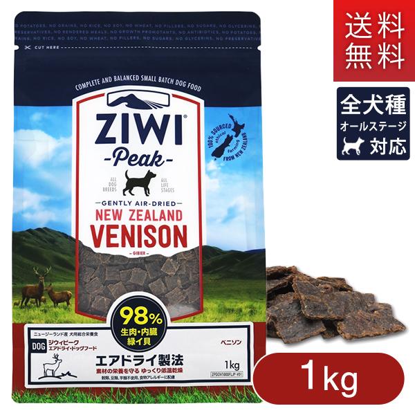 Ziwi Peak (ジウィピーク) エアドライ・ドッグフード ベニソン 1kg 【ジウィピーク・ジーウィーピーク・ジウィーピーク】【ドッグフード/ドライフード/全犬種・年齢対応/ペットフード/ドックフード】