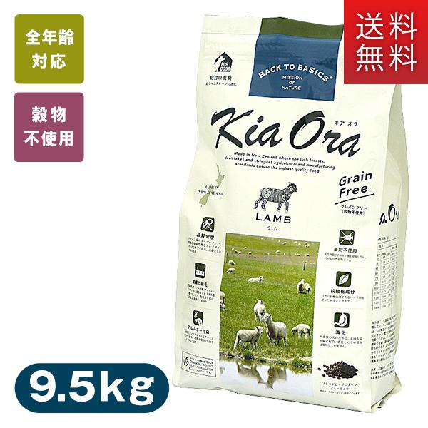 キアオラ (kia Ora/キア オラ) ドッグフード ラム 9.5kg 【ドッグフード/ドライフード/成犬用(アダルト)/穀物不使用(グレインフリー)/ペットフード/ドックフード】