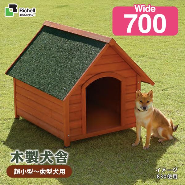 リッチェル 木製 犬舎 700 【ハウス・犬小屋(超小型犬~中型犬用)】【犬用品・犬/ペット・ペットグッズ・ペット用品】 同梱不可 大型送料適用 160サイズ