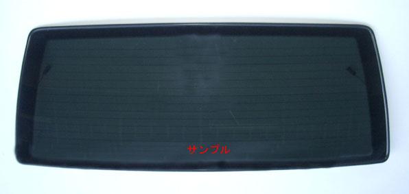 高品質 低価格 フロントガラス コスパ ダイハツ 新品リアガラス S300系 S331G アトレーワゴン 宅配便送料無料 国内在庫 S321G プライバシー