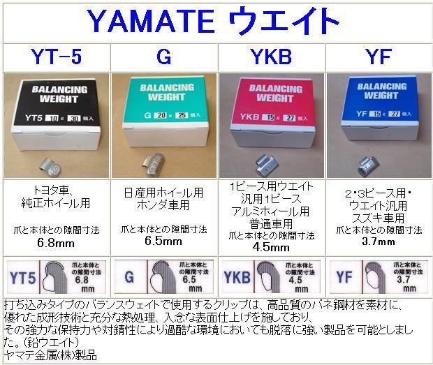 ヤマテウエイト日産用 トヨタ用 1.2P用各種類 小箱入 アルミホイ-ル用打ち込みウエイトYT5 G 2.3P用 YKB 正規品 日産用 1P用 高級な YF