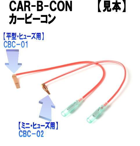 セール価格 カービーコン ミニ簡単ワンタッチ装着可 『1年保証』 ミニヒューズ用 便利な電源取り出し端子簡単ワンタッチ装着可能 カーナビ取り付けに便利 10本入 ETC