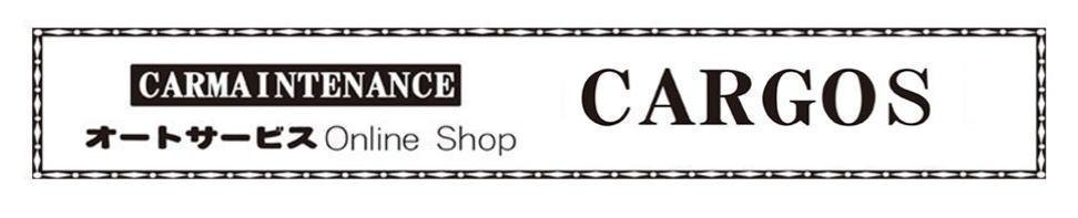 カーメンテナンス用品販売 CARGOS:整備作業の皆様にサポートを提供いたします。