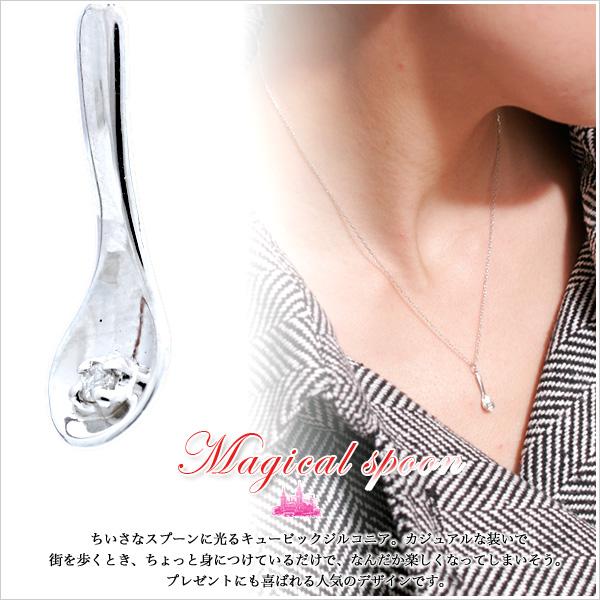 送料無料 魔法のスプーンでまじない Magical spoon K10ホワイトゴールド・天然ダイヤモンド・スプーンモチーフネックレス 発送目安 2~3週間nc5RqSA43jL