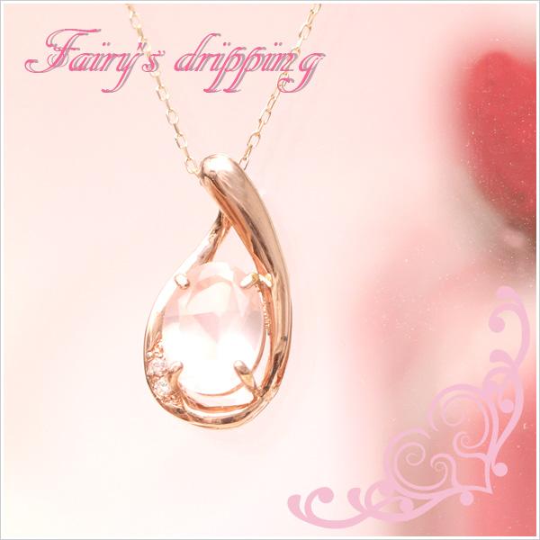 【送料無料】甘いカラーで女子度アップ[Fairy's dripping]K10ピンクゴールド・ローズクォーツ×天然ダイヤモンド雫モチーフネックレス【発送目安:2~3週間】【n】