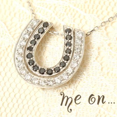 【送料無料】【me on...】黒と白のダイヤを馬蹄型に折り重ねた幸福のシンボル◆18金(K18)ホワイトゴールド(WG)ブラックダイヤモンド&天然ダイヤモンド・ラグジュアリーホースシューモチーフネックレス【発送目安:2~3週間】【n】