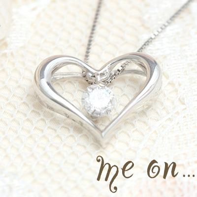 【送料無料】【me on...】正統派のスタンダードなオープンハートに一粒の天然ダイヤモンド◆K10ホワイトゴールド・オープンハート・天然ダイヤモンド(0.1ct)ネックレス【n】