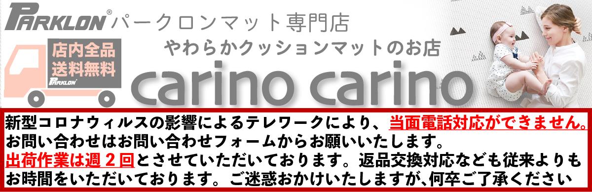 プレイマットのcarino carino:赤ちゃんから使えるPARKLONマット専門店のcarino carinoです!