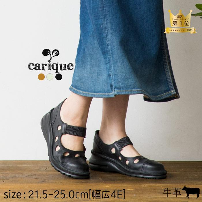コンフォートシューズ パンプス 幅広 4e レディース 本革 おしゃれ 痛くない 脱げない ゴムストラップ パンチング 歩きやすい 疲れない 旅行 お出かけ 立ち仕事 外反母趾 軽量 防滑 婦人靴 日本製 カリック 1051