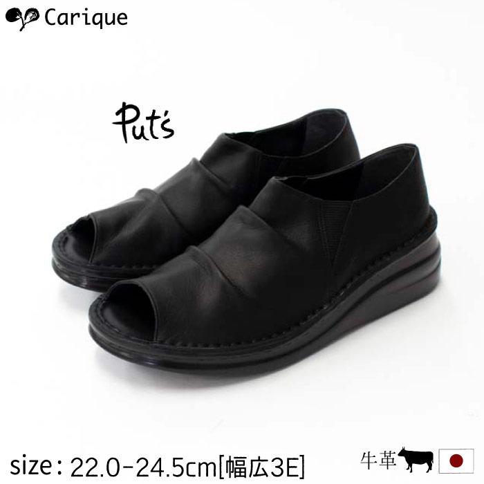 put's[プッツ/プット] スリッポン ブラック 黒 オープントゥ 本革 レディース 幅広 甲高 痛くない おしゃれ 外反母趾 歩きやすい 疲れない 厚底 立ち仕事 旅行 婦人靴 日本製 82941 サイズ交換送料無料サービス