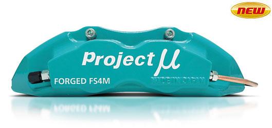 【Project μ/プロジェクト・ミュー】 フォージドスポーツキャリパー フォーピストンズフォーパッズ リア FS44R [FORGED SPORTS CALIPER 4Pistons x 4Pads REAR FS44R]FS44R-T205