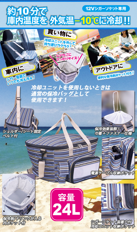 【NEWING/ニューイング】(代引き不可)ハンディクールBOX冷庫ちゃん_ CB-001