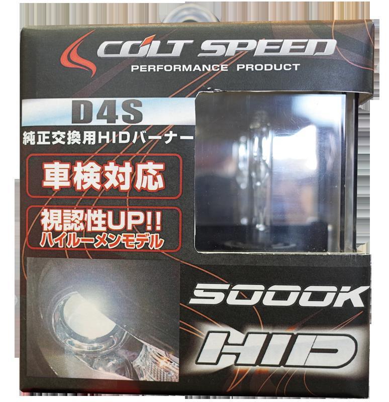 【COLT SPEED/コルトスピードー】HID DS4 ディスチャージ交換用バーナー CSD0401-005