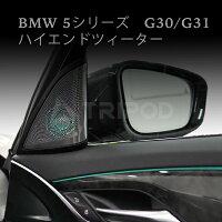 【ラッキーシール対応】【TRIPOD/トライポッド】【BP-BMHT】BMW 5シリーズ(G30・G31)専用 ハイエンドツイーター