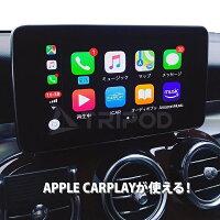 【TRIPOD/トライポッド】【BP-MBCI5.0/5.1】BENZ/ベンツ専用 Apple CarPlay・ミラーリング インターフェース CarPlay、ミラーリングが使用可能!