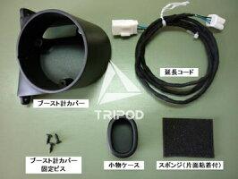 【TRIPOD/トライポッド】【AB-BO-01】ABARTH ブースト計移設キット (※右ハンドル車専用)