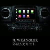 【TRIPOD/トライポッド】【TP-AUXMJ】新型ラングラー(JL WRANGLER)外部入力キット(AppleCarPlay搭載車)