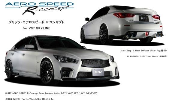 【BLITZ/ブリッツ】エアロスピード RコンセプトAERO SPEED R-concept リアディフューザー [SKYLINE HYBRID, SKYLINE]  60180