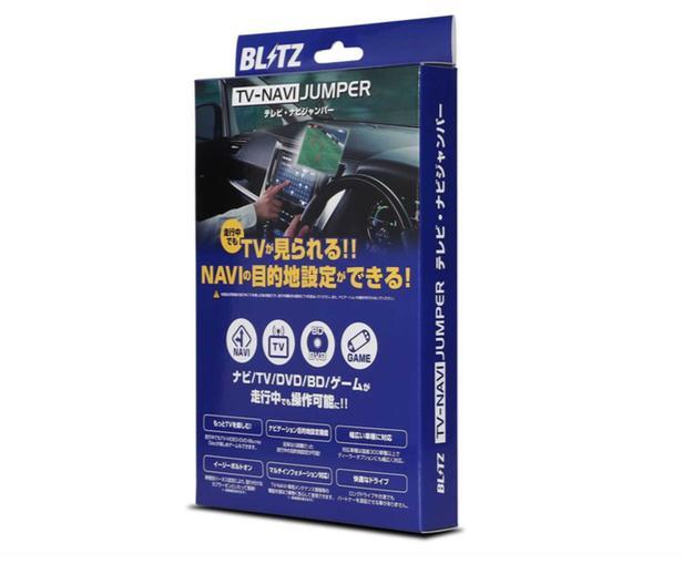 【ラッキーシール対応】【BLITZ/ブリッツ】 TV-NAVI JUMPERテレビナビジャンパー TV-NAVI JUMPER NAT33